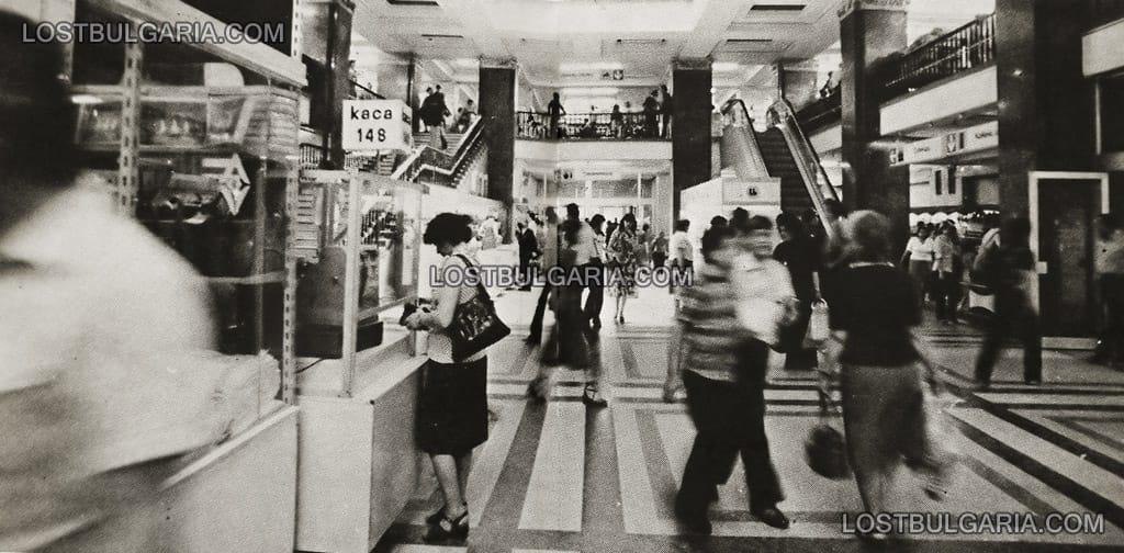 София, ЦУМ (Централен Универсален Магазин), 70-те години на ХХ век