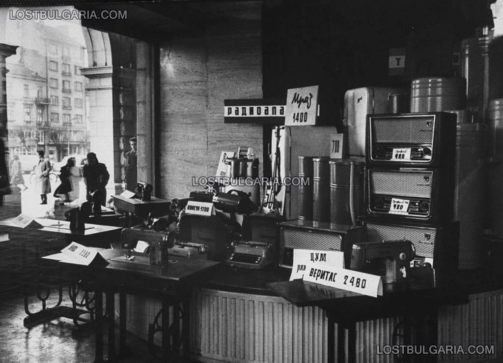 София, ЦУМ (Централен Универсален Магазин) - рекламен щанд, 60-те години на ХХ век