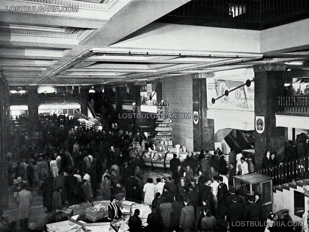 София, Централен Универсален Магазин - ЦУМ, 1957 г.
