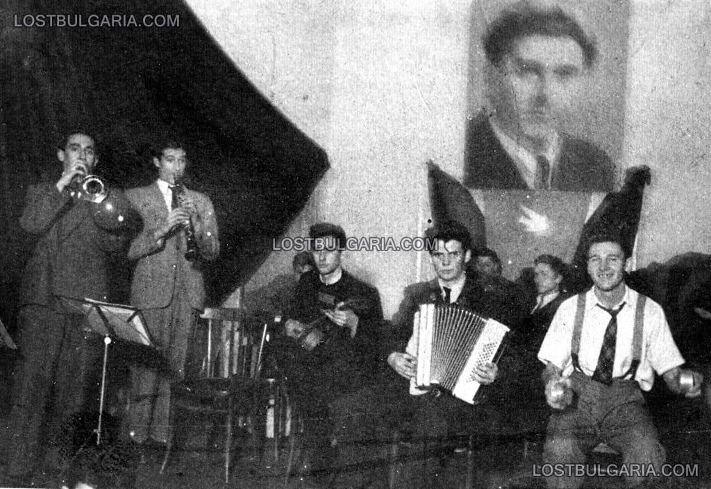 Джаз концерт в сградата на Френския алианс в София малко след национализацията му, началото на 50-те години на ХХ век