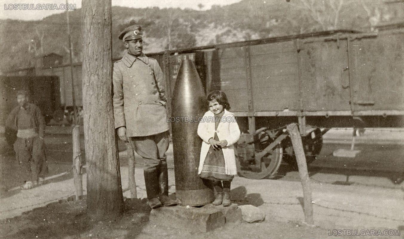 Войник и дете с тежък едрокалибрен снаряд, неизвестно къде, 1915/1918 г.