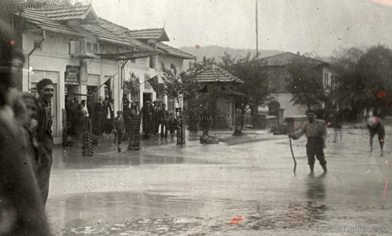 Наводнение в село Константин, Еленско, 1932 г.